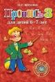 Прописи для детей 6-7 лет в 3х томах часть 3я